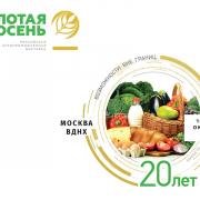 О предстоящем участии в выставке «Золотая осень – 2018» с 10 по 13 октября