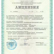 "FSE ""RFG"" received the LICENSE for quarantine phytosanitary disinfection"