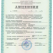 """FSE """"RFG"""" received the LICENSE for quarantine phytosanitary disinfection"""