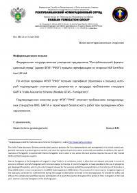 informacionnoe_pismo_sertifikacii_gafta[1].jpg